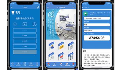医療予約アプリ