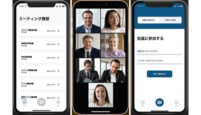 会議アプリ